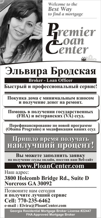/netcat_files/810/1425/Brodskaya_Russian_Home_Loan_Atlanta.jpg