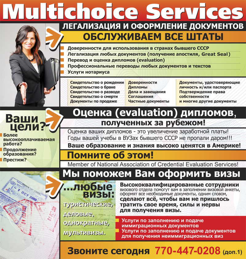 /netcat_files/810/1425/MultichoiceService_Russian_Atlanta.jpg