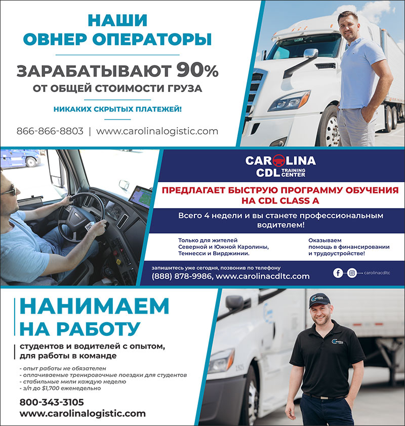 Carolina Logistics, требуются водители в США, owner operators