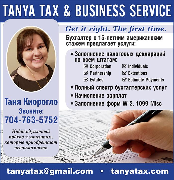 бухгалтерские услуги в США, бухгалтер в Атланте, Джорджия