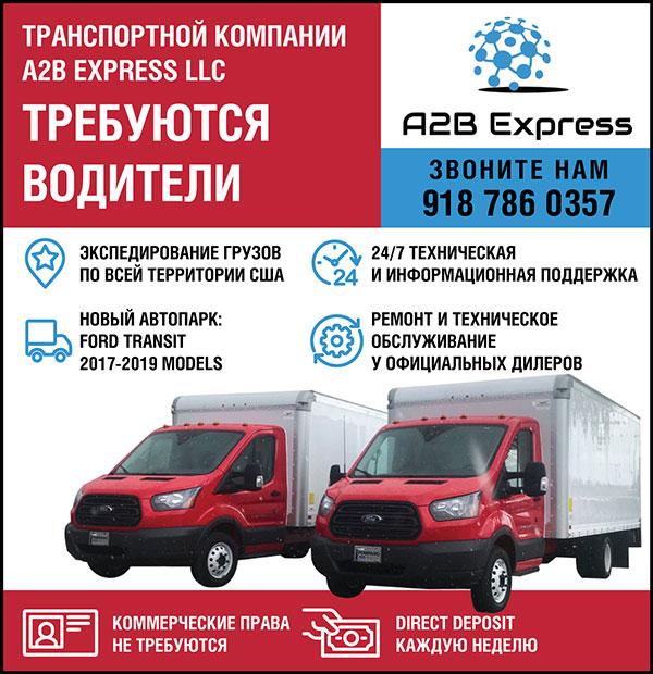 A2B Express, требуются водители в США