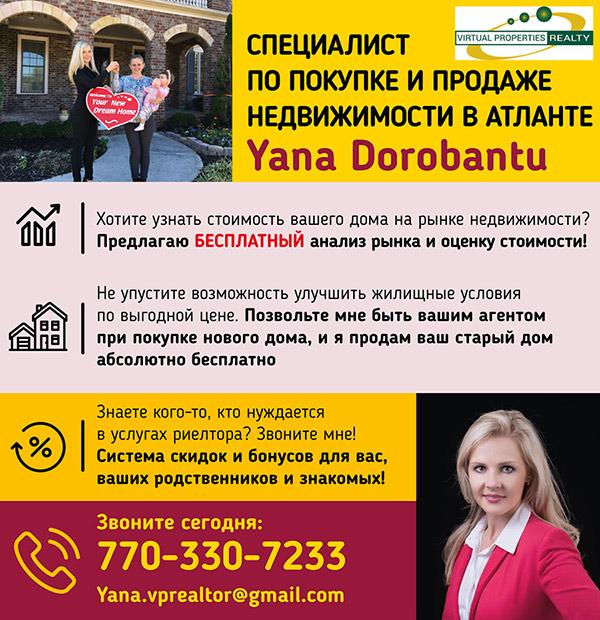 русскоговорящий агент по недвижимости в атланте, риелтор в джорджии