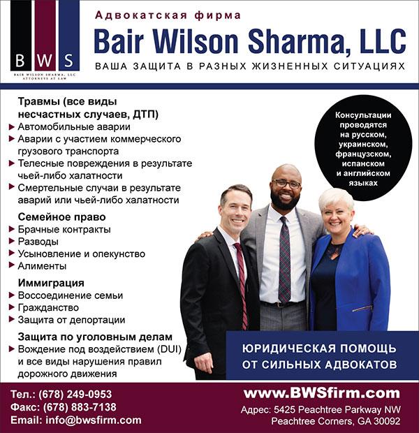 Bair Wilson Sharma, attorneys at law, адвокаты атланта