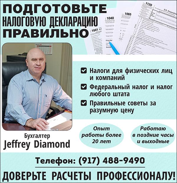 бухгалтер в сша, бухгалтерские услуги в америке, jeffrey diamond