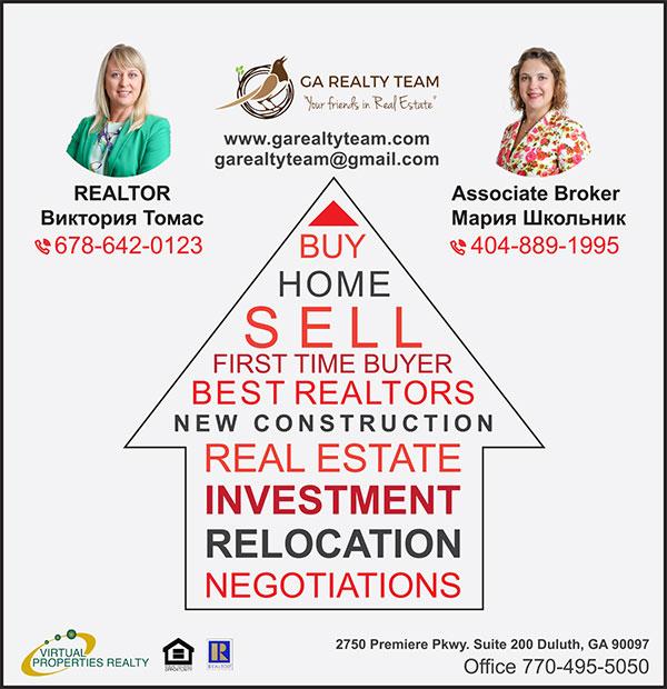 купить или продать недвижимость в атланте