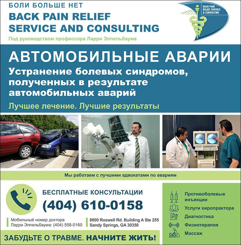 лечение болей в спине, атланта, джорджия, larry eppelbaum, md