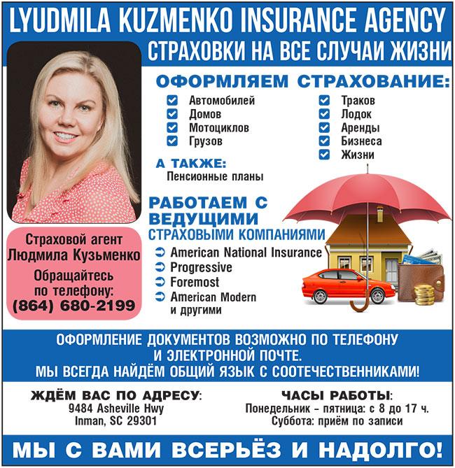 Lyudmila Kuzmenko Insurance, страховые услуги в США, автомобили