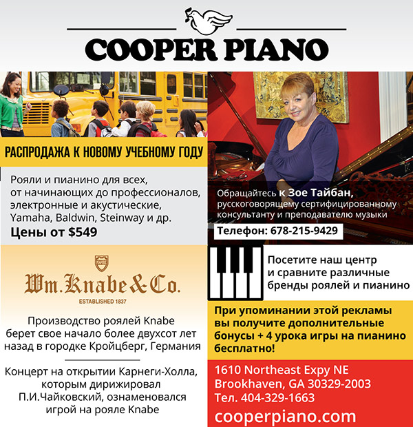 музыкальный магазин в атланте и джорджии, рояли и пианино в атланте