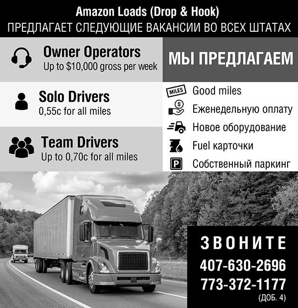 Amazon, работа водителем в США