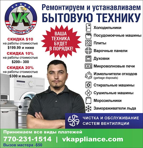 ремонт бытовой техники в атланте, vk appliance repair