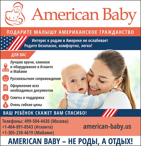 Родить ребенка в США, родить ребенка в Майами, Атланте, Джорджия