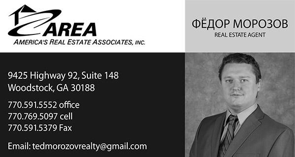 агент по недвижимости в атланте, джорджия, russian speaking real estate agent, atlanta, georgia