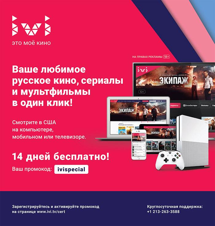 онлайн кинотеатр в США, русское телевидение в интернете в США