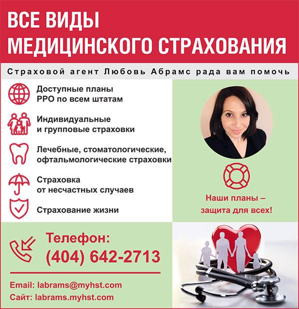 страховые услуги в атланте, джорджия, русская атланта