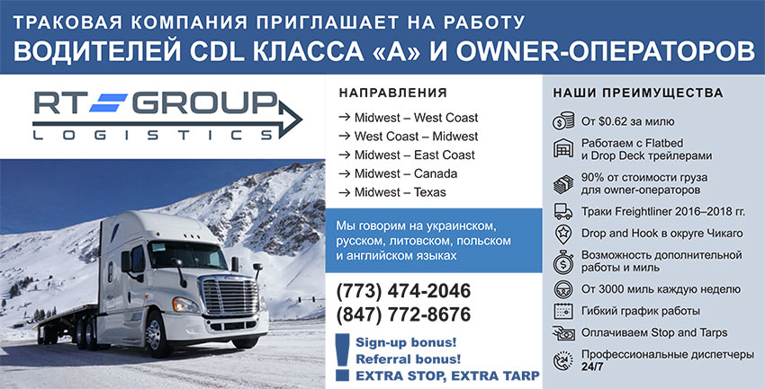 Траковая компания приглашает на работу водителей в США