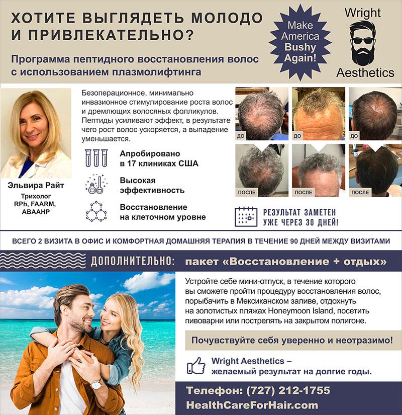 восстановление волос в сша