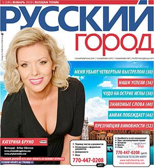 русская реклама атланта, русская пресса в атланте, джорджия