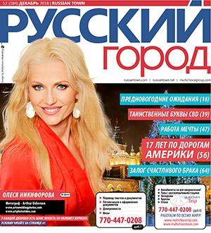 русская реклама в майами, русская пресса маями, флорида